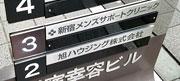 新宿メンズサポートクリニック
