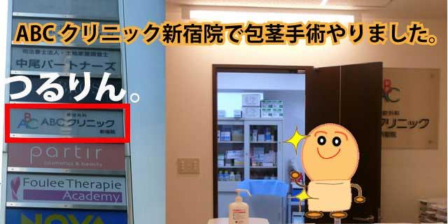 東京の包茎手術