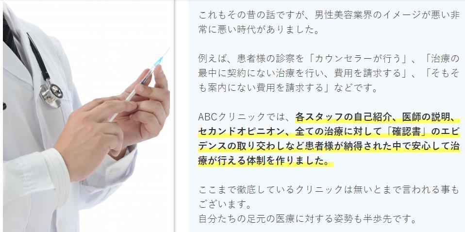 ABCクリニック 評判