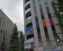 ABCクリニック新宿
