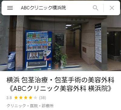 ABCクリニック 横浜 評判