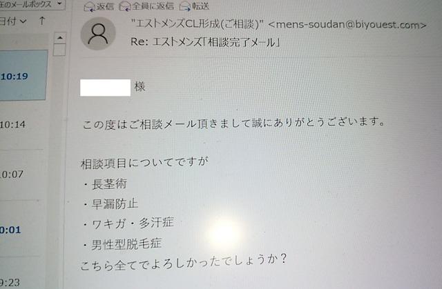 エスト 返信メール